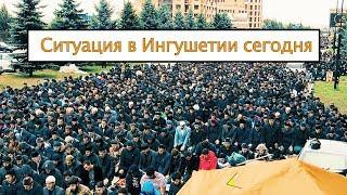 Ситуация в Ингушетии сегодня. Протестов больше не будет?
