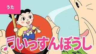 【♪うた】いっすんぼうし - Issun Boushi|?ゆびにたりない いっすんぼうし?【日本の童謡・唱歌 / Japanese Children's Song】