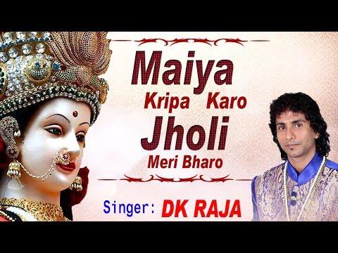 Maiya Kripa Karo Jholi Meri Bharo (मैया कृपा करो झोली मेरी भरो) - Popular Maiya Song #D.K Raja