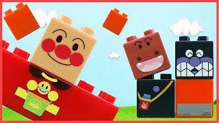 アンパンマンおもちゃアニメ アンパンマンとなかまたちブロックセット ストップモーション テトリス インベーダー ゲーム 体はどれかな? Anpanman Toy Block Labo thumbnail