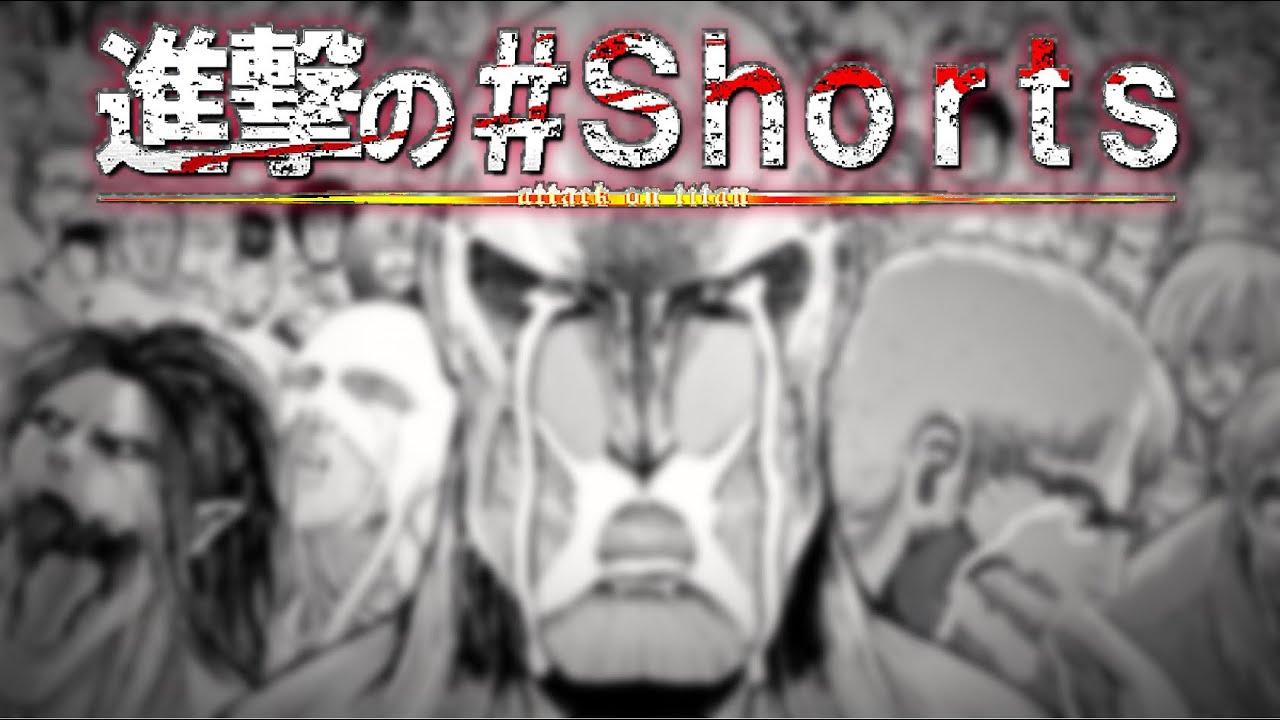 【進撃の巨人】#Shorts