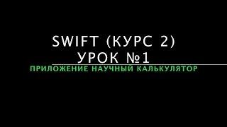 Разработка IOS приложений на Swift в Xcode. Урок 1. (курс 2)