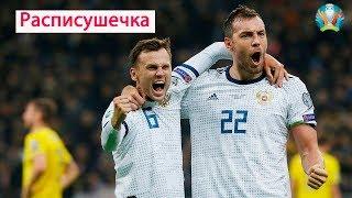 С кем играть сборной России по футболу в 2019 году? Расписание.