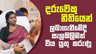 දරුවෙකු නීතියෙන් ලබාගැනීමේදී සැලකිලිමත් විය යුතු කරුණු | Piyum Vila | 06 - 04 - 2021 | SiyathaTV Thumbnail