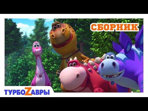 Турбозавры сборник 6 | Мультики про динозавров 4 серии подряд | Лучшие мультфильмы для детей