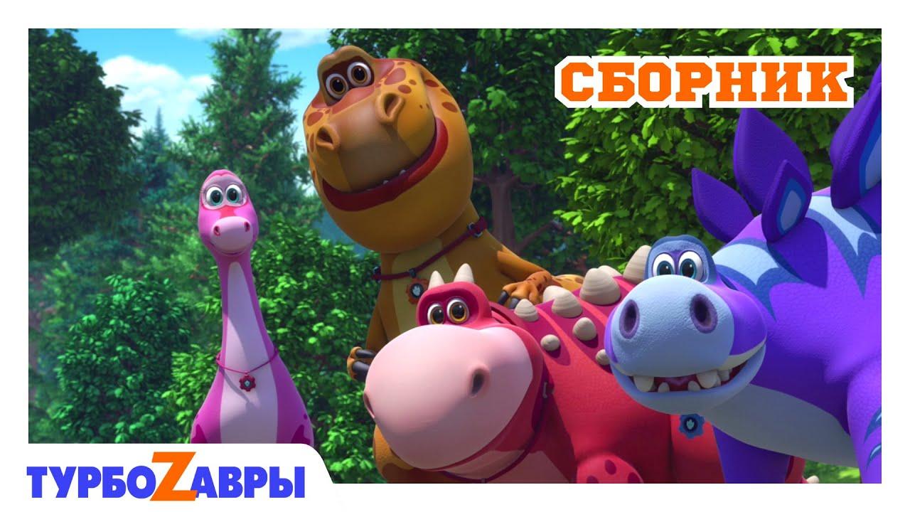 Турбозавры ? | Миссия выполнима ? | Сборник ? | Мультфильм для детей | Мультики