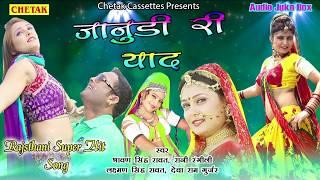 Rajsthani DJ Song 2018 - janudi ri yad   - Marwari DJ Song - राखी रंगीली का जोरदार डांस