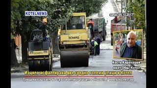 Асфалтираха ИЗЦЯЛО две средно големи улици в Котел www.kotelnews.com