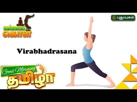Virabhadrasana VallamaiKol Good Morning Tamizha 01/03/2017 PUTHUYUGAM TV