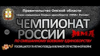 Чемпионат России по ММА - 2015. Финал. до 61.2 кг(Спортивный клуб