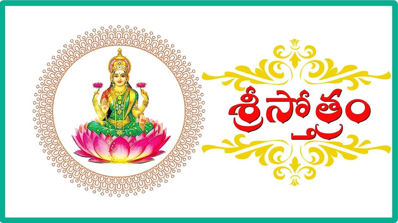 శ్రీ స్తోత్రం SRI STOTRAM - ప్రతీ శుక్ర, మంగళ వారాలు పఠించండి