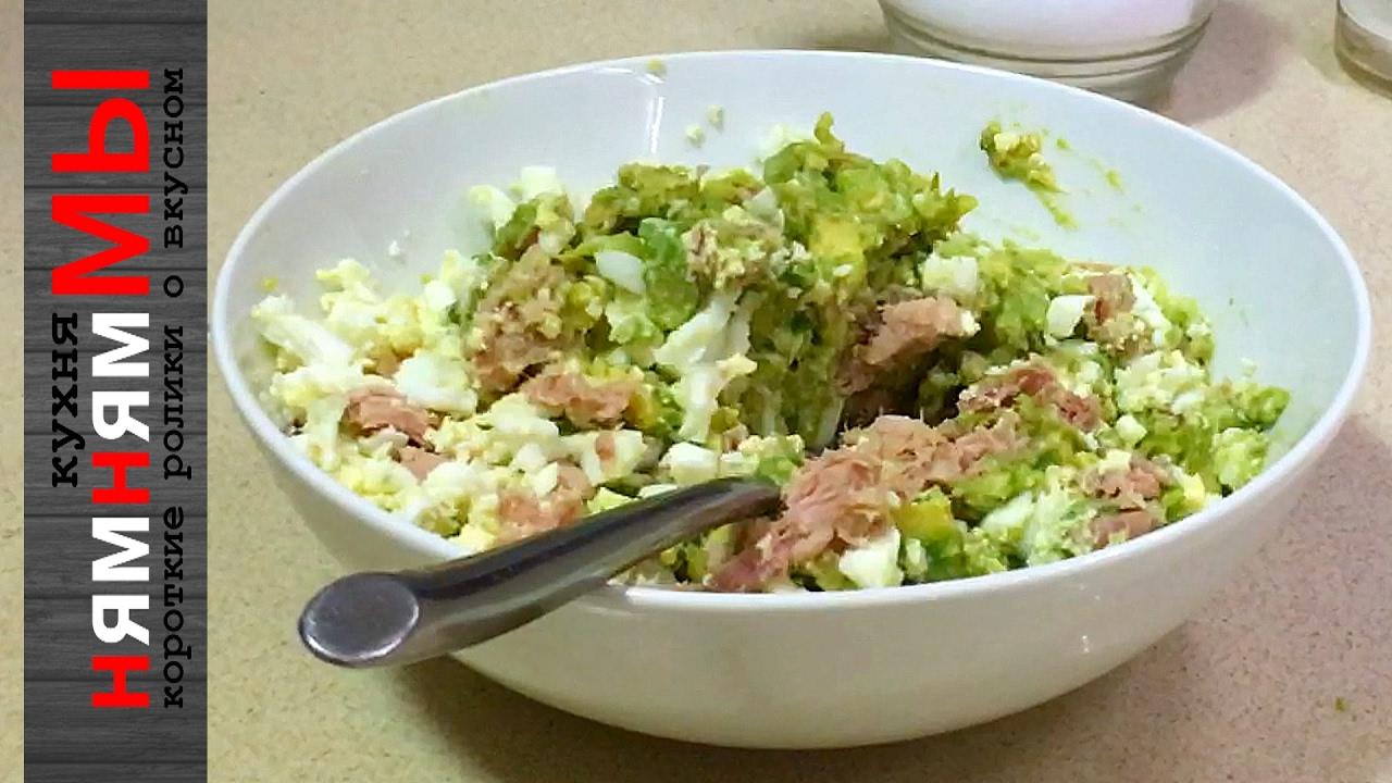 Салат из авокадо с тунцом - YouTube