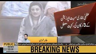 Speaker Punjab Assembly Pervaiz Elahi suspends membership of 3 Opposition MPAs