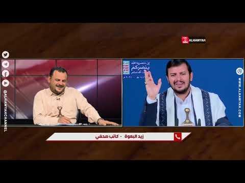 تغطية مفتوحة | مقتطفات من كلمة السيد عبدالملك الحوثي بمناسبة استقبال شهر رمضان المبارك | قناة الهوية