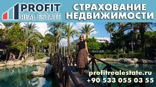 Страхование недвижимости || Недвижимость в Турции