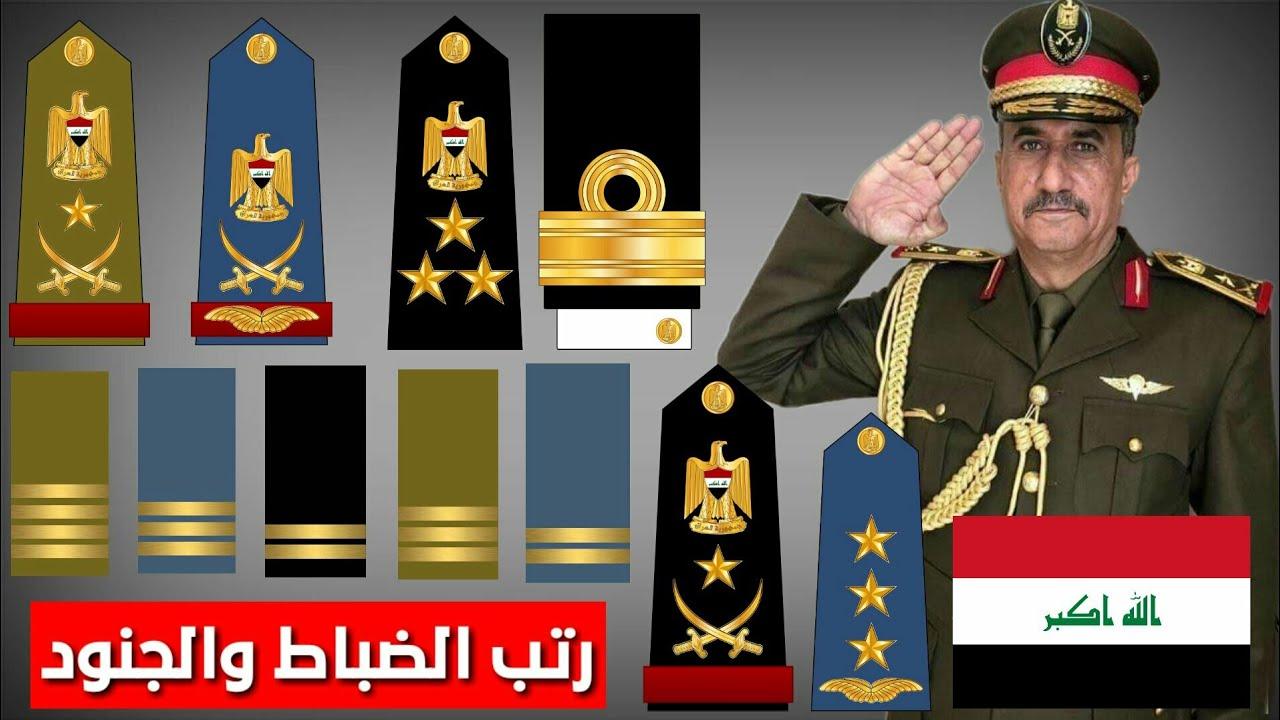 تعرف على الرتب العسكرية رتب ضباط الجيش ورتب ضباط الصف والجنود في الجيش العراقي Iraqi Army Youtube