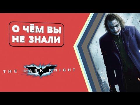 Бэтмен против Джокера. Сцена погони на Бэтцикле. Тёмный рыцарь.
