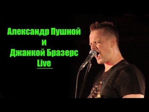 Александр Пушной и Джанкой Бразерс / Live (20.09.2012)