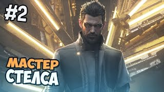 Deus Ex: Mankind Divided прохождение на русском - МАСТЕР СТЕЛСА - Часть 2