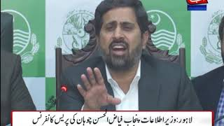 Fayaz-ul-Hassan Addresses Press Conference in Lahore