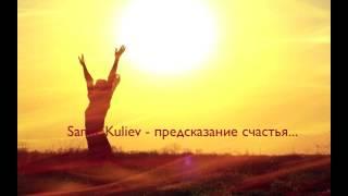 Samir Kuliev - предсказание счастья...