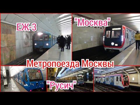 Арбатско - Покровская , Филёвская и Таганско - Краснопресненская линии метро города Москвы.