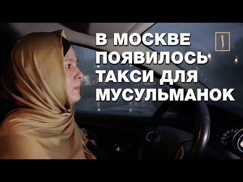 В Москве появилось такси для мусульманок