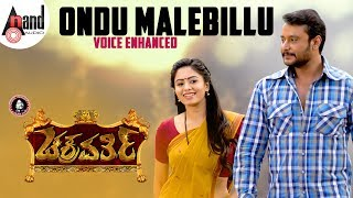 Watch ondu malebillu voice enhanced from chakravarthy., starring: darshan, deepa sannidhi and others exclusively on anand audio popular channel..!!! --------...