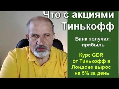 Надежен ли банк Тинькофф