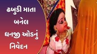 Dhabudi mata બનેલ ધનજી ઓડનું નિવેદન; કહ્યું મને ગામમાંથી કોઇએ ભગાડ્યો નથી | VTV Gujarati