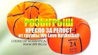 Итоги конкурса от We ♥ Basketball и Винни-пуф. Крутое кресло-мяч за репост!(, 2016-06-18T16:00:11.000Z)