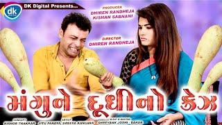 mangu-ne-dudhi-no-craze-latest-gujarati-comedy-2019-jitu-mangu