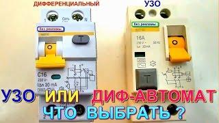 УЗО или ДИФ автомат, что выбрать? Секреты качественного электромонтажа