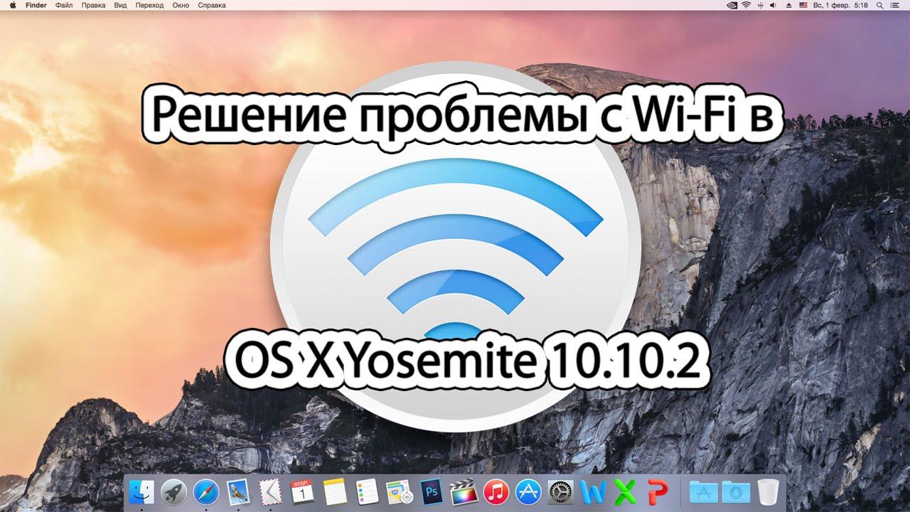 Решение проблемы с Wi-Fi в OS X Yosemite 10 10 2 Hackintosh