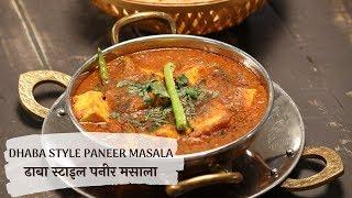 ढाबा स्टाइल पनीर मसाला   Dhaba Style Paneer Masala   Sanjeev Kapoor Khazana