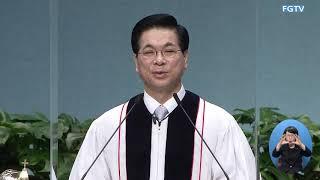 여의도순복음교회 이영훈 담임목사 주일설교 2020년 9…