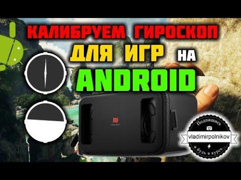 Как взломать любую онлайн игру на Android - …