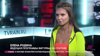 "ЕЛЕНА РОДИНА об ЭТЕРИ ТУТБЕРИДЗЕ на ""ДОЖДЕ"""