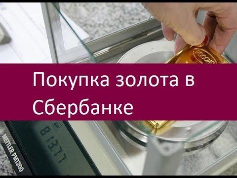 Покупка золота в Сбербанке. Особенности процесса