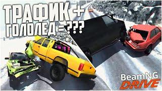 Неделя Бимки! Трафик + Гололёд = Полный П**Дец! (Beam Ng Drive)
