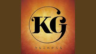 KG - 今もこれからも