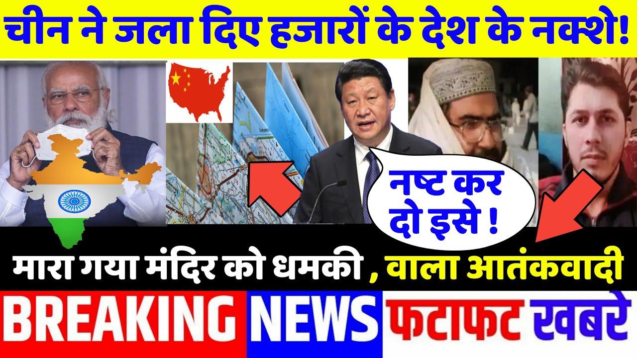 आज के मुख्य समाचार,PM Modi News,31 जुलाई 2021,Laddakh,LAC,Joe Biden,Yogi News,Jammu Airport Live