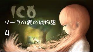 【ICO】ソーラの霧の城物語 その4