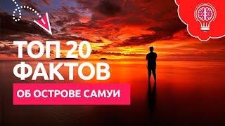 ТОП 20 ФАКТОВ ОБ ОСТРОВЕ САМУИ