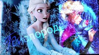 КИСЛОРОД / Артем Пивоваров | Клип Холодное сердце