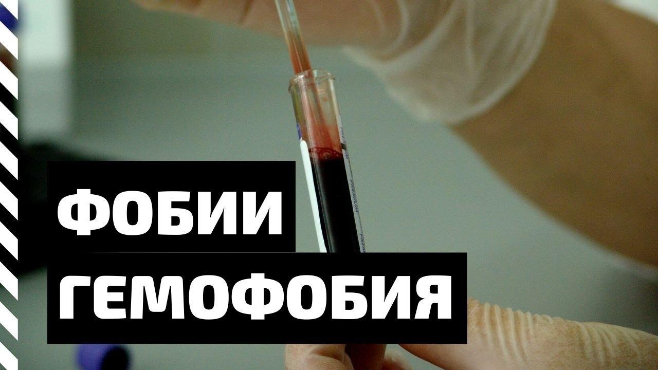 Гемофобия или боязнь крови.
