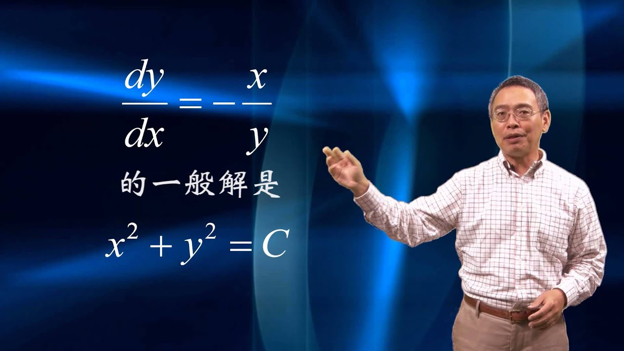 分離變數法 - YouTube