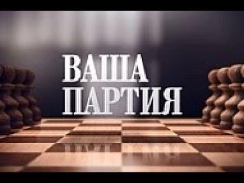 «Ваша партия. Один на один»: Сергей Писарев