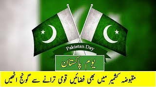 How kashmiries Celebrating Pakistan Day must watch 23 march 2018