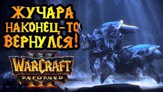 НЕСТАНДАРТНАЯ НЕЖИТЬ БЫВАЕТ?! TGW (UD) vs Sw1tch (ORC) [Warcraft 3 Reforged]